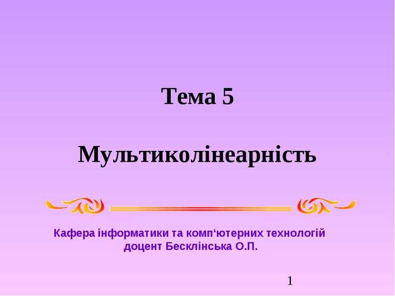 Тема 5 Мультиколінеарність Кафера інформатики та комп'ютерних технологій доце...