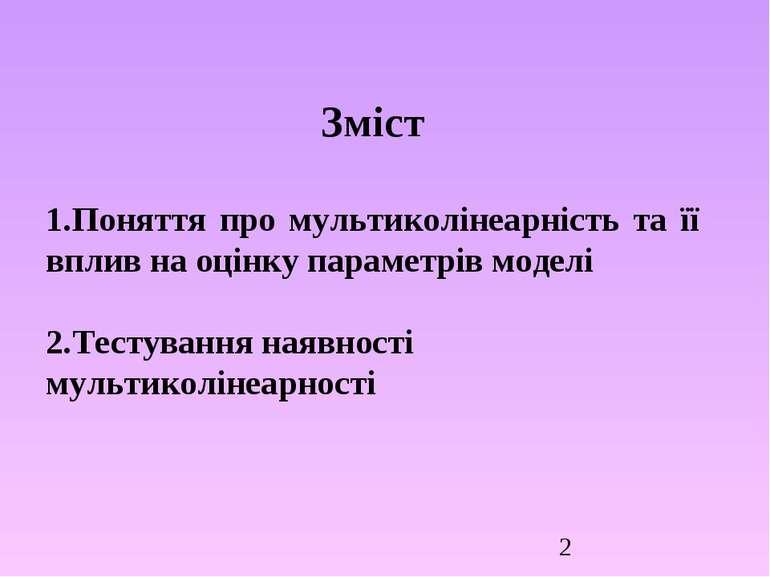 Зміст 1.Поняття про мультиколінеарність та її вплив на оцінку параметрів моде...