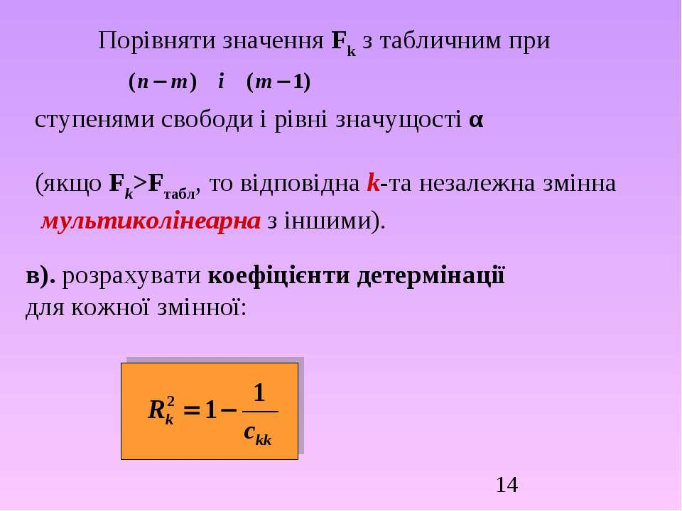 Порівняти значення Fk з табличним при ступенями свободи і рівні значущості α ...