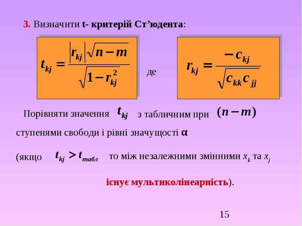 3. Визначити t- критерій Ст'юдента: де Порівняти значення з табличним при сту...