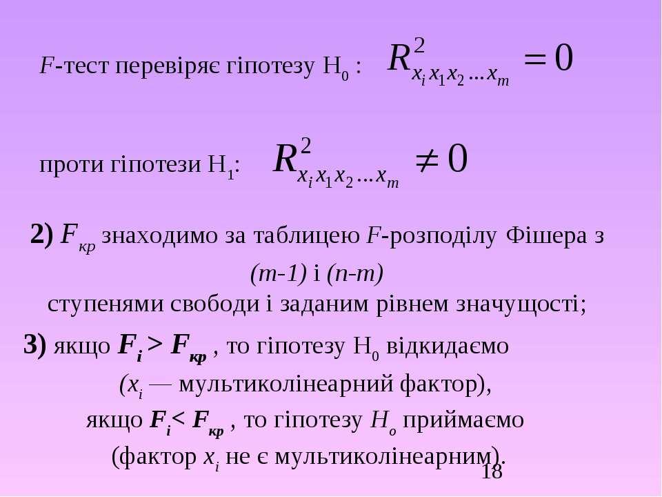 F-тест перевіряє гіпотезу Н0 : проти гіпотези Н1: 2) Fкр знаходимо за таблице...