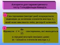 Алгоритм для параметричного тесту Гольдфельда-Квандта Спостереження (вихідні ...