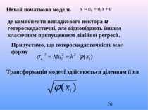 Нехай початкова модель де компоненти випадкового вектора и гетероскедастичні,...