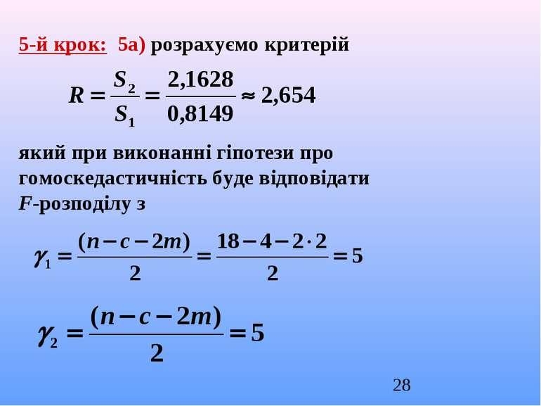 5-й крок: 5а) розрахуємо критерій який при виконанні гіпотези про гомоскедаст...