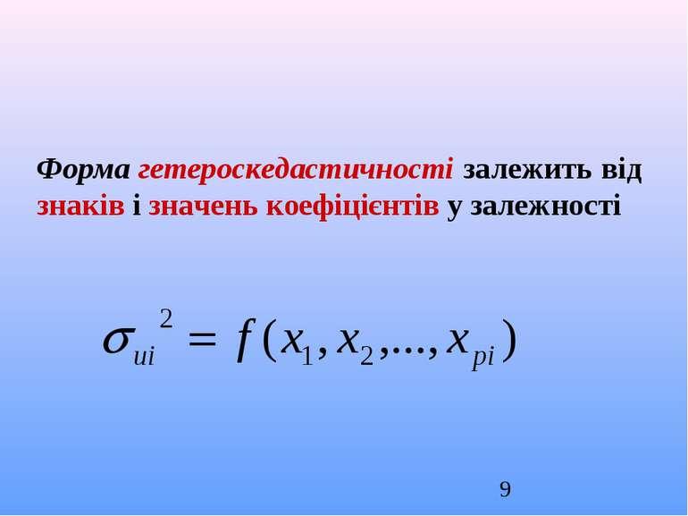Форма гетероскедастичності залежить від знаків і значень коефіцієнтів у залеж...