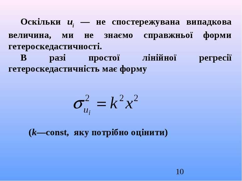 Оскільки ui — не спостережувана випадкова величина, ми не знаємо справжньої ф...