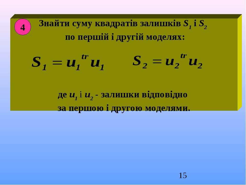 Знайти суму квадратів залишків S1 і S2 по першій і другій моделях: де u1 і u2...