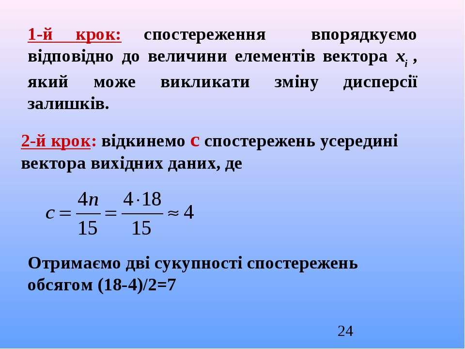 1-й крок: спостереження впорядкуємо відповідно до величини елементів вектора ...