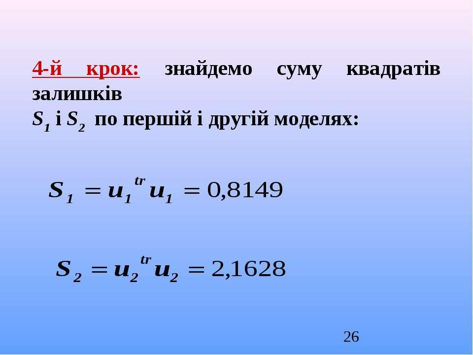 4-й крок: знайдемо суму квадратів залишків S1 і S2 по першій і другій моделях: