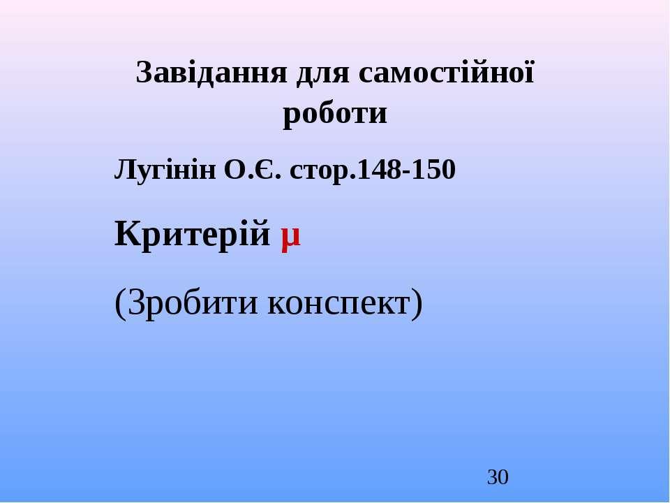 Завідання для самостійної роботи Лугінін О.Є. стор.148-150 Критерій μ (Зробит...