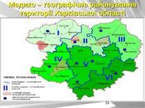 Медико – географічне районування території Харківської області