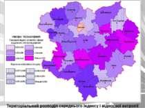 Територіальний розподіл середнього індексу і відносної ентропії
