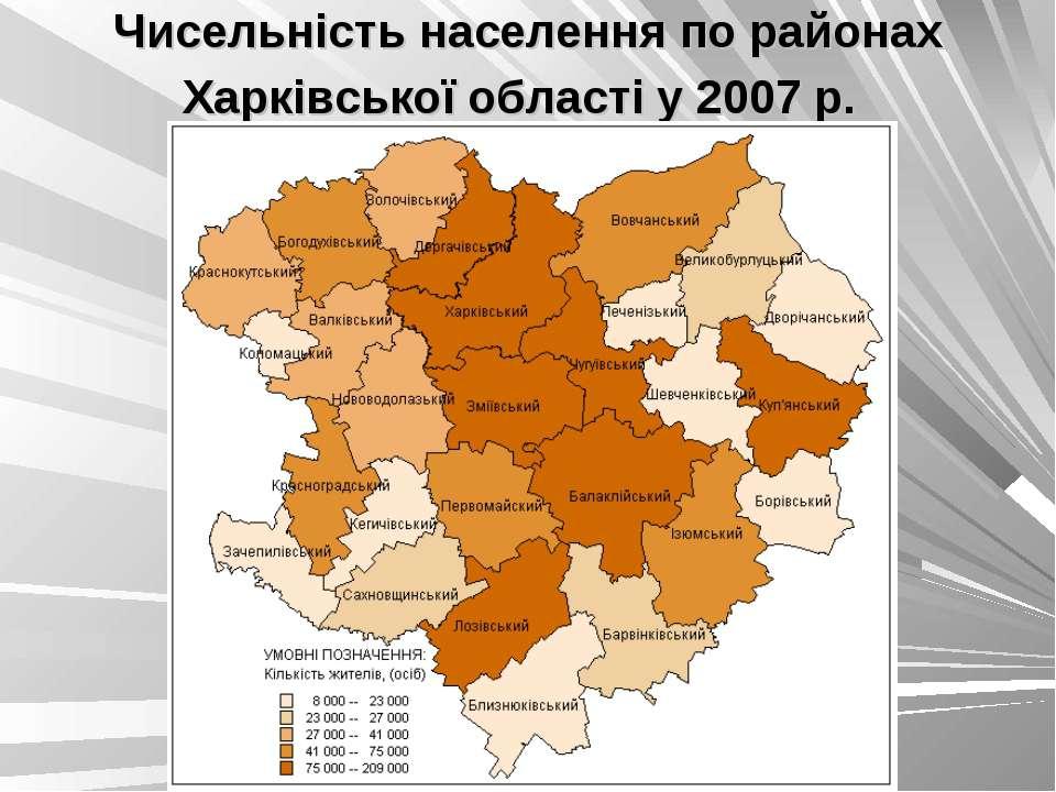 Чисельність населення по районах Харківської області у 2007 р.
