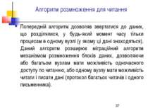 Алгоритм розмноження для читання Попередній алгоритм дозволяв звертатися до д...