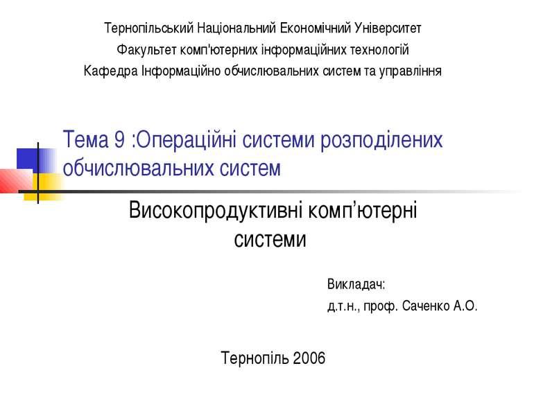 Тема 9 :Операційні системи розподілених обчислювальних систем Викладач: д.т.н...