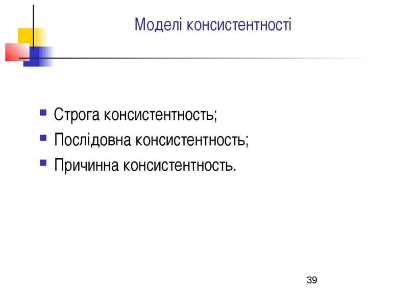 Моделі консистентності Строга консистентность; Послідовна консистентность; Пр...