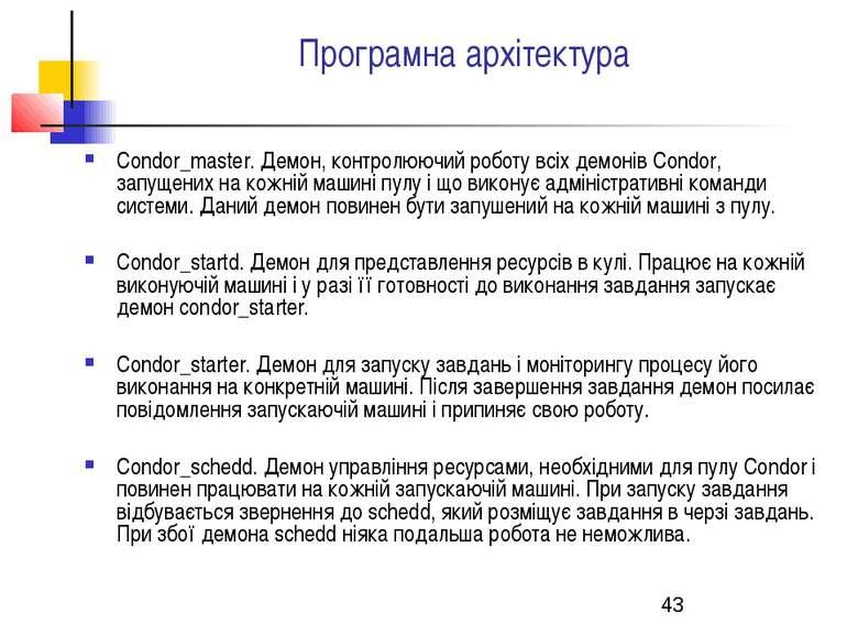 Програмна архітектура Condor_master. Демон, контролюючий роботу всіх демонів ...