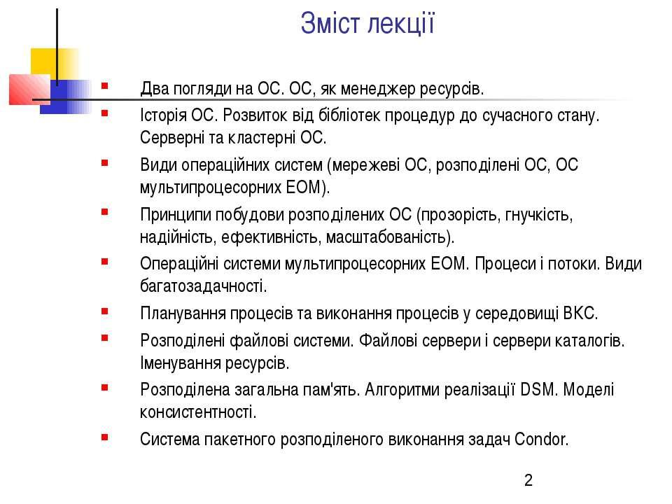 Зміст лекції Два погляди на ОС. ОС, як менеджер ресурсів. Історія ОС. Розвито...