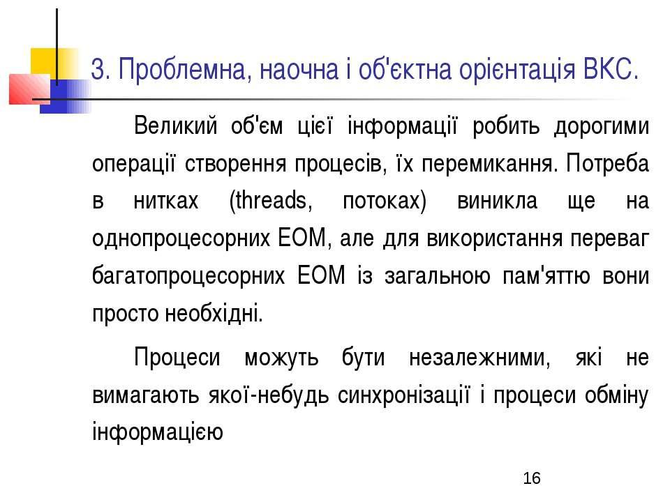 3. Проблемна, наочна і об'єктна орієнтація ВКС. Великий об'єм цієї інформації...