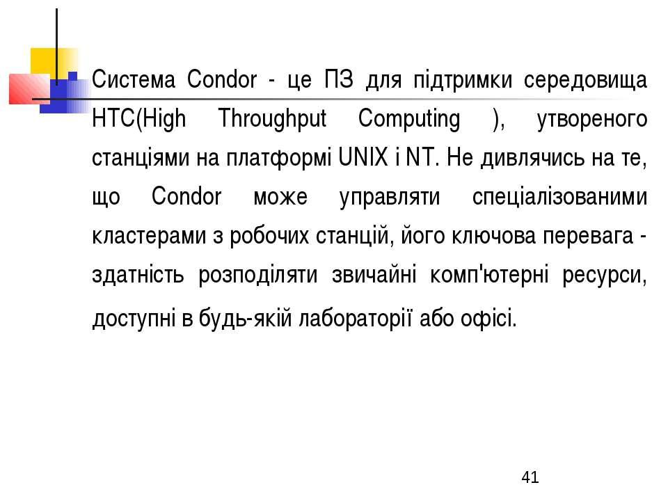 Система Condor - це ПЗ для підтримки середовища HTC(High Throughput Computing...