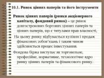 10.1. Ринок цінних паперів та його інструменти Ринок цінних паперів (ринки ак...