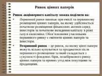 Ринок цінних паперів Ринок акціонерного капіталу можна поділити на: Первинний...