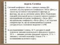 модель Солніка Світовий коефіцієнт «бета» з цінного папера (βi) залежить від ...