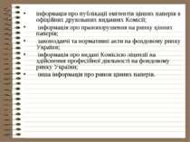 інформація про публікації емітентів цінних паперів в офіційних друкованих вид...