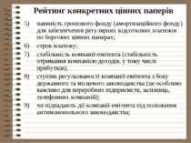 Рейтинг конкретних цінних паперів наявність грошового фонду (амортизаційного ...