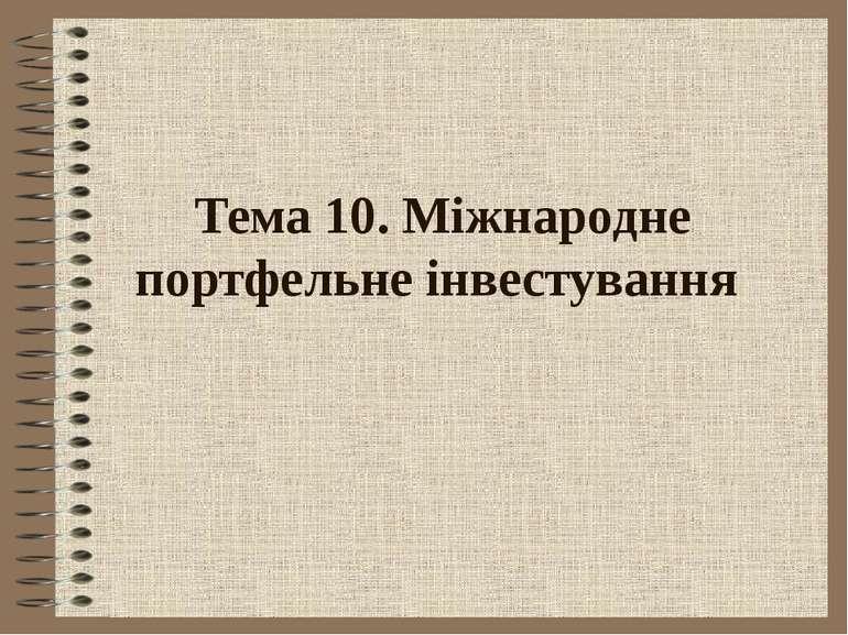 Тема 10. Міжнародне портфельне інвестування