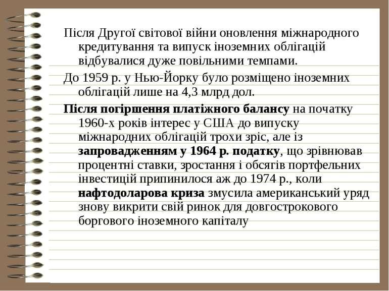 Після Другої світової війни оновлення міжнародного кредитування та випуск іно...