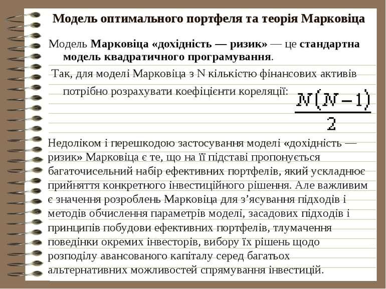 Модель оптимального портфеля та теорія Марковіца Модель Марковіца «дохідність...