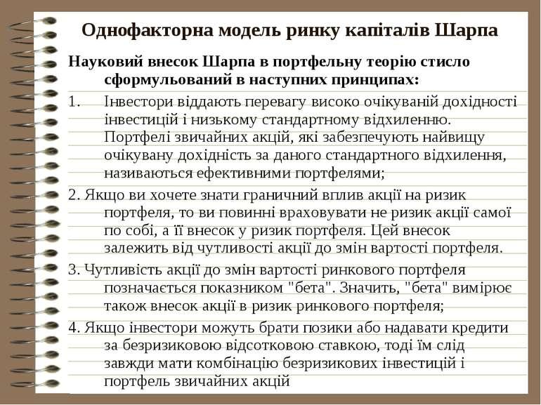 Однофакторна модель ринку капіталів Шарпа Науковий внесок Шарпа в портфельну ...