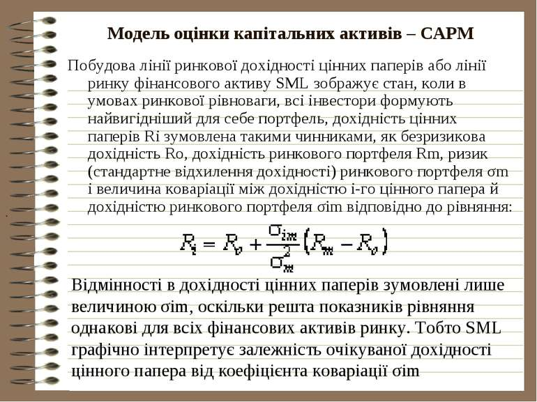 Модель оцінки капітальних активів – САРМ Побудова лінії ринкової дохідності ц...