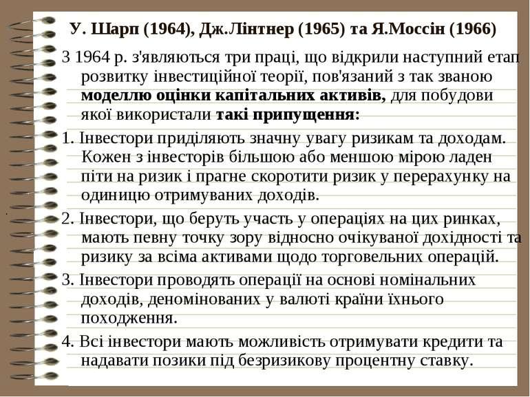 У. Шарп (1964), Дж.Лінтнер (1965) та Я.Моссін (1966) З 1964 р. з'являються тр...