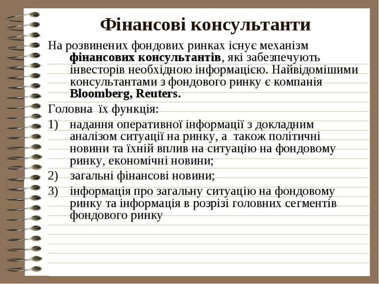 Фінансові консультанти На розвинених фондових ринках існує механізм фінансови...
