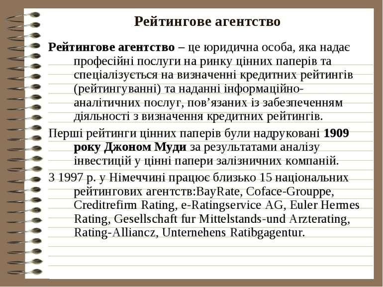 Рейтингове агентство Рейтингове агентство – це юридична особа, яка надає проф...