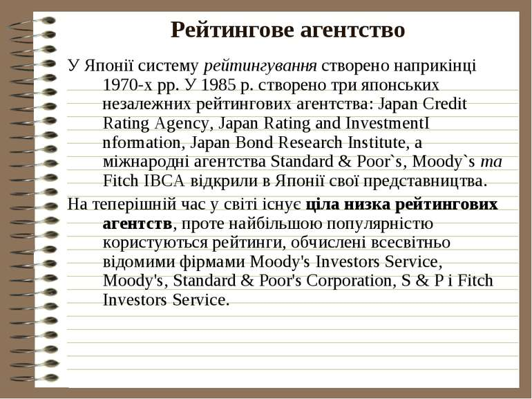 Рейтингове агентство У Японії систему рейтингування створено наприкінці 1970-...