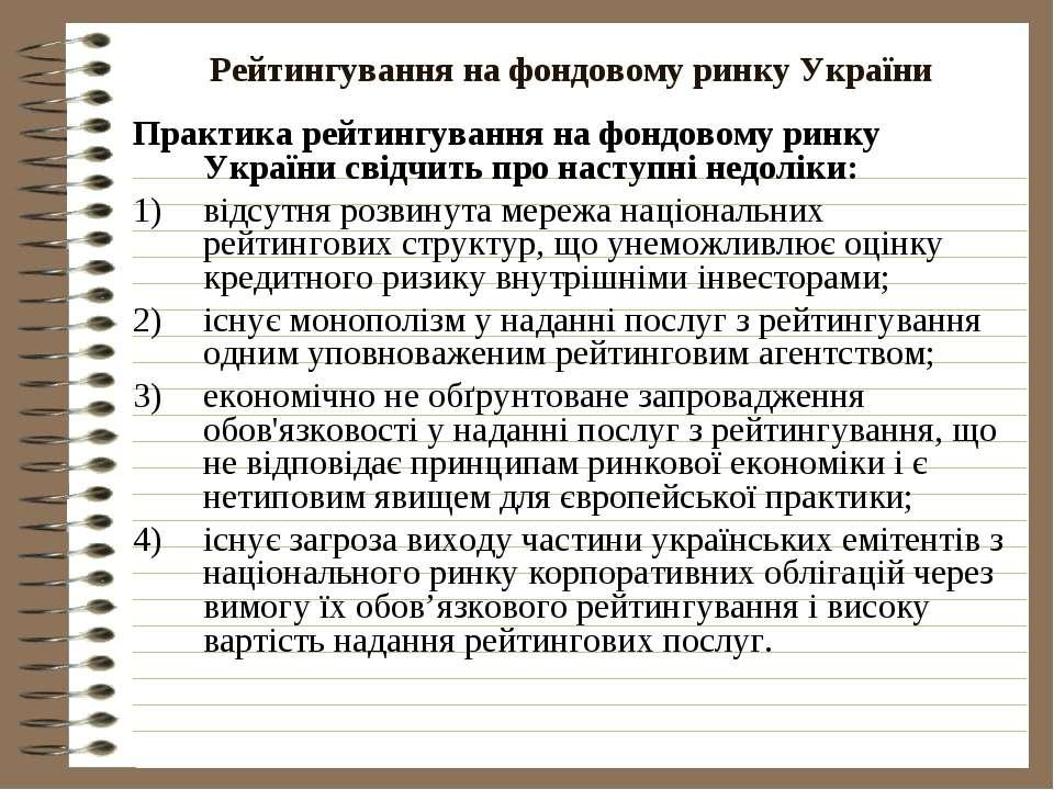 Рейтингування на фондовому ринку України Практика рейтингування на фондовому ...
