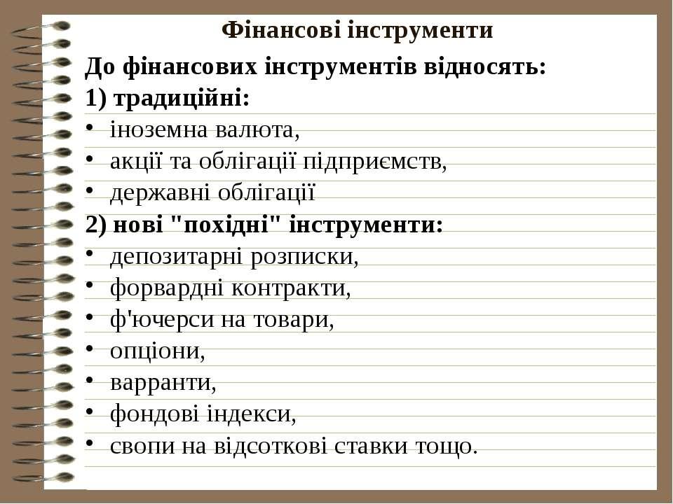 Фінансові інструменти До фінансових інструментів відносять: 1) традиційні: ін...