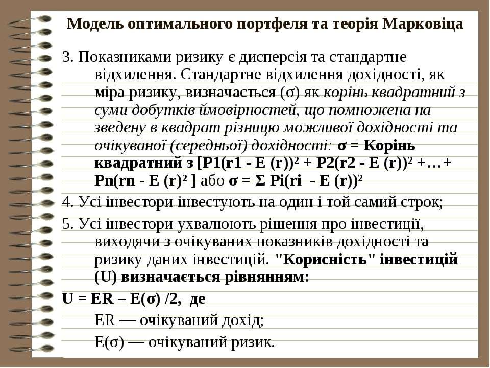 Модель оптимального портфеля та теорія Марковіца 3. Показниками ризику є дисп...