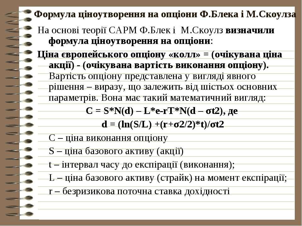 Формула ціноутворення на опціони Ф.Блека і М.Скоулза На основі теорії САРМ Ф....