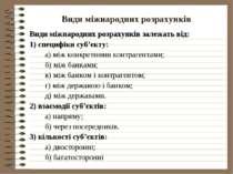 Види міжнародних розрахунків Види міжнародних розрахунків залежать від: 1) сп...
