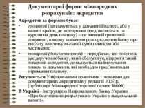 Документарні форми міжнародних розрахунків: акредитив Акредитив за формою був...