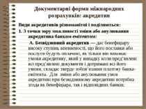 Документарні форми міжнародних розрахунків: акредитив Види акредитивів різном...