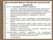 Документарні форми міжнародних розрахунків: акредитив 6. З т. з. існування ва...