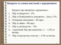 * Витрати та умови пов'язані з акредитивом Витрати при імпортних акредитивах:...