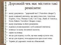 """Дорожній чек має містити такі реквізити: назву документа - """"дорожній чек"""" (""""t..."""