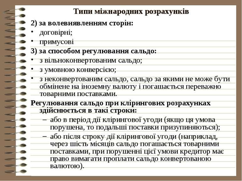Типи міжнародних розрахунків 2) за волевиявленням сторін: договірні; примусов...