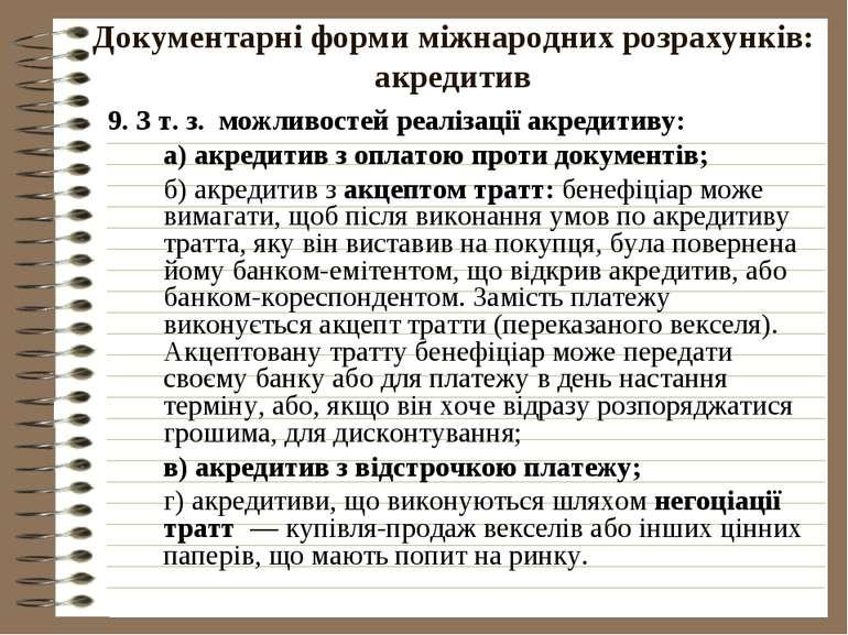 Документарні форми міжнародних розрахунків: акредитив 9. З т. з. можливостей ...